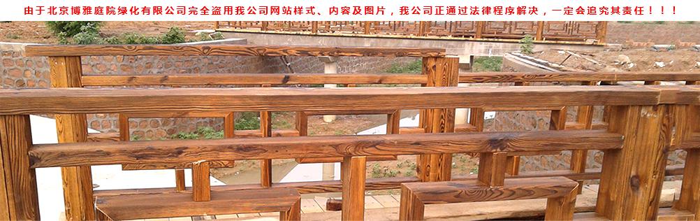 仿腐木工程