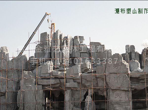 塑石假山 (1)